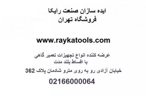 فروش ویژه تجهیزات تعمیرگاهی  - تهران