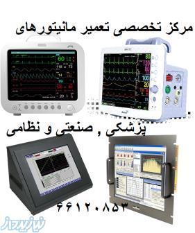 مرکز تخصصی تعمیر مانیتورهای صنعتی , پزشکی و صنعتی