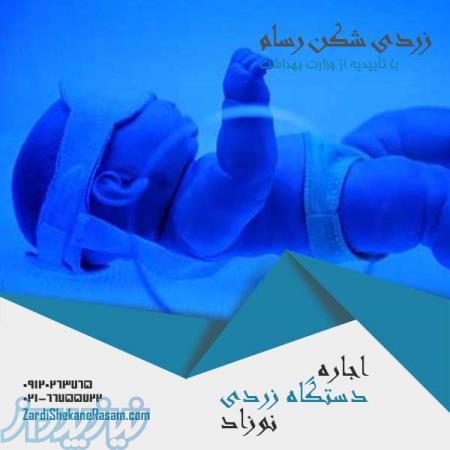 دستگاه زردی نوزاد برای اجاره در منزل در تهران