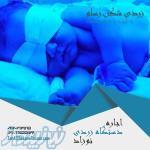 اجاره دستگاه زردی شکن نوزاد برای رفع سریع زردی