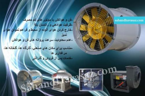 فن و هواکش سقفی و کلاهدار صنعتی فروش فن و هواکش  - تهران