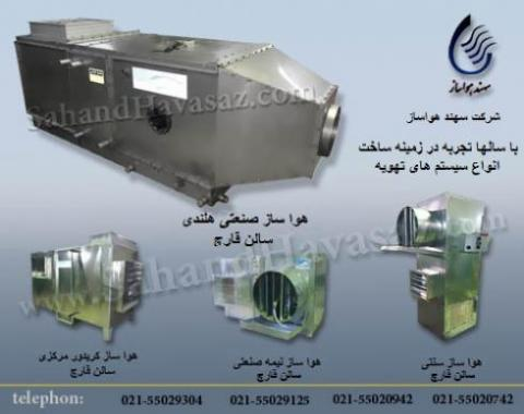 هواساز صنعتی سالن قارچ هوا ساز صنعتی هلندی سالن قارچ  - تهران