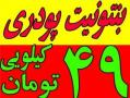 فروش باریت   فروش بنتونیت   فروش بنتونیت حفاری  - تهران