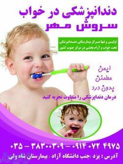 دندانپزشکی در خواب سروش مهر