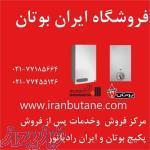 نمایندگی و مرکز پخش و فروش بوتان و ایران رادیاتور 77185664-021