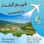 تور گرجستان از تهران با آژانس مسافرتی فهیم گشت