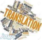 ترجمه تمامی متون فارسی به انگلیسی و بالعکس