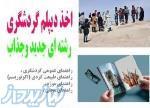 اخذ دیپلم گردشگری در تبریز
