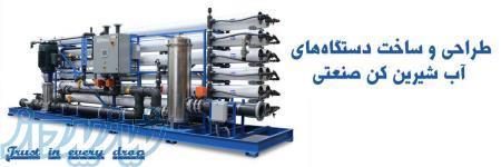 دستگاه آب شیرین کن اسمز معکوس - تصفیه آب صنعتی