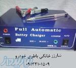 شارژ آسان و سریع باطري خودرو