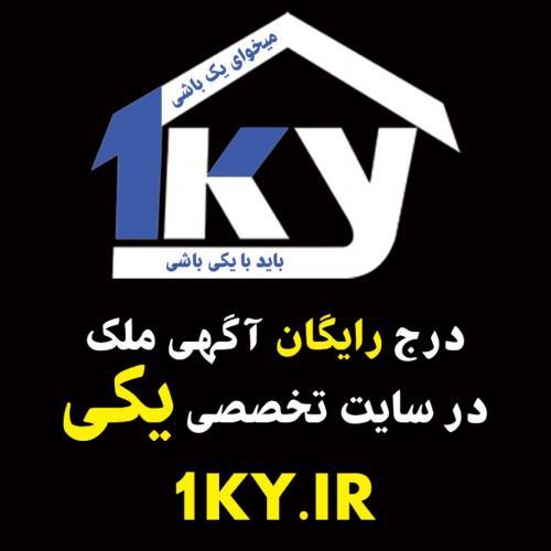 خرید و فروش ملک  - تهران