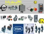 فروش محصولات اصلی شرکت اشتال آلمان (STAHL)
