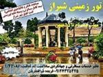 تور زمینی شیراز