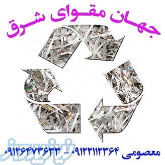 خرید ضایعات کاغذ باطله 09362112364