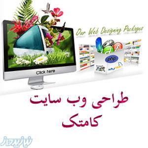 طراحی سایت فروشگاه مجازی