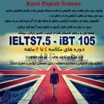 برگزاری دوره های فشرده زبان انگلیسی (مکالمه IELTS TOEFL مقاله نویسی نامه نگاری انگلیسی تجاری