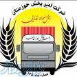 شرکت امیر پخش خوزستان