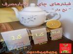 فیلترهای یکبار مصرف چای وگیاهان دارویی-ساخت کره -ترکیه-چین