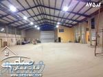 فروش رهن اجاره سوله در شهرک صنعتی صفادشت کد 875