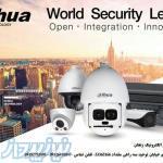 پخش کلی و جزئی و اجرای پروژه های سیستم های نظارتی و امنیتی