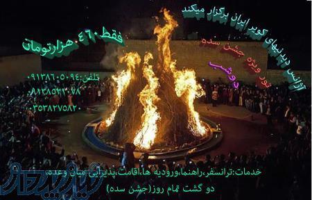 تور ویژه جشن سده یزد