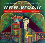 خرید اقساطی 6 ماهه لوازم خانگی از سایت ایروز