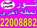 تور های داخلی و خارجی گلوبال تندیس 22008882 021 - تهران