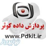 آموزش تخصصی دوربین های مداربسته در اصفهان