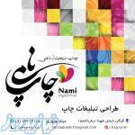 میلاد نوروزی- چاپ دیجیتال نامی