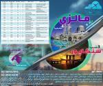 تور مالزی سنگاپور با پرواز قطری