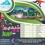 تور سنگاپور ویژه عید نوروز