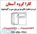 درب و پنجره های یو پی وی سی و آلومینیوم  09195957781