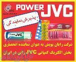 پذیرش نمایندگی شرکت JVC برای فروش لوازم الکتریکی