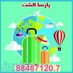 مجری تور انحصاری ویژه مشهد با بهترین امکانات پارسا گشت