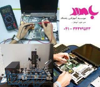 آموزش تعمیرات لپ تاپ در تبریز