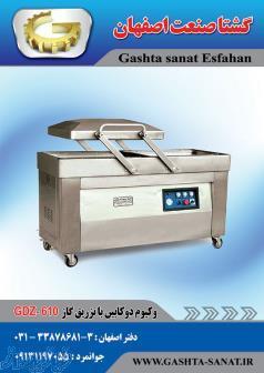 وکیوم دو کابین با تزریق گازGDZ-610ازگشتاصنعت اصفهان