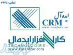 نرم افزار CRM ایده آل :