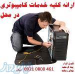 *ارائه کلیه خدمات کامپیوتری در محل*