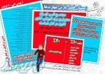 مجتمع فنی تهران - شعبه شمال غرب 20 - 30 درصد تخفیف
