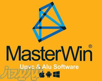 Master Win Software نرم افزار طراحی و فروش در و پنجره یو پی وی سی  UPVC و آلومینیوم در ایران