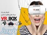 عينك واقعيت مجازي VR Box
