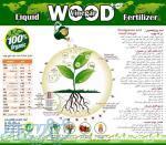 فروش سرکه چوب