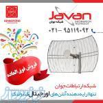 ارتباطات شبکه جوان اولین وارد کننده و انحصاری انتن های کنبوتنگ در ایران