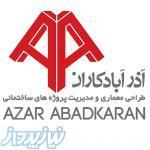 طراحی معماری در تبریز