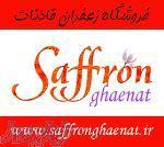 فروشگاه زعفران ممتاز قائنات (عرضه کننده مرغوب ترین زعفران در ایران)