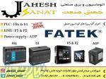 نمایندگی رسمی فروش محصولات FATEKفتک HMI FATEK در شهر قدس