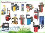 فروش ویژه تجهیزات تعمیرگاهی