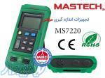 کالیبراتور دیجیتال مستک MS7220