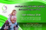 بزرگترین و معتبرترین مرکز نگهداری از کودک و سالمند در استان البرز و تهران