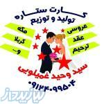فروش عمده وجزیی کارت عروسی  کارت عروسی ستاره